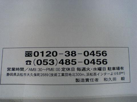 P10000390