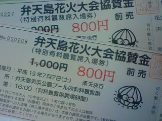 Nec_0049
